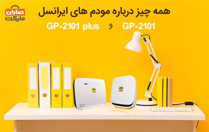 همه چیز درباره مودم های GP-2101 plus و GP-2101 ایرانسل