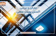معرفی و بررسی اکسس پوینت سقفی