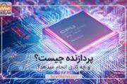 پردازنده چیست و چه کاری انجام می دهد؟
