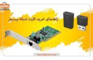راهنمای خرید کارت شبکه بی سیم