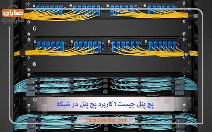 پچ پنل چیست؟ و کاربرد پچ پنل در شبکه