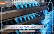 آشنایی با انواع تجهیزات شبکه