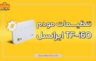 تنظیمات مودم ایرانسل TF-i60