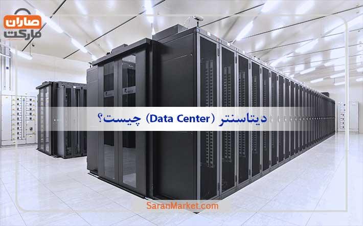 دیتاسنتر (Data Center) چیست؟