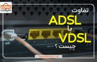تفاوت ADSL با VDSL چیست؟