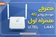 معرفی مودم روتر ۴G همراه اول utel.l443