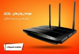مودم ADSL+