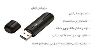 کارت شبکه USB و بیسیم دی-لینک مدل DWA-123