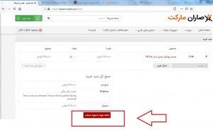 ثبت و پیگیری سفارشات
