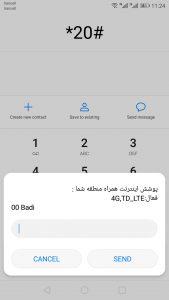 استعلام پوشش TD-LTE