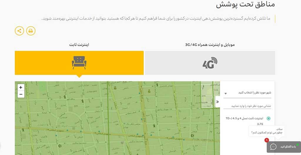 مناطق تحت پوشش TD ایرانسل