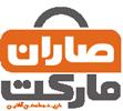 فروشگاه اینترنتی صاران مارکت | خرید ، مطمئن آنلاین