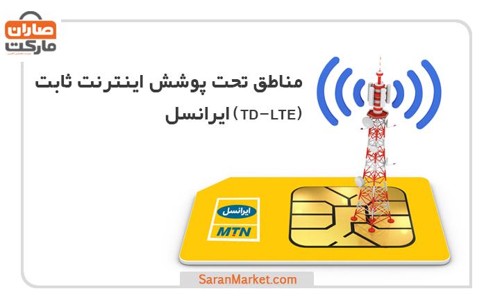 بررسی مناطق تحت پوشش اینترنت ثابت ایرانسل(TD-LTE)